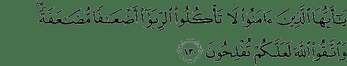 Surat Ali Imran Ayat 130