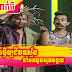 CTN Comedy Peakmi Reatrey Kamsan 20 June 2015
