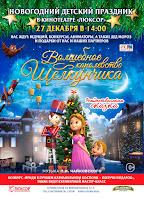 Премьера мультфильма «Волшебное королевство Щелкунчика».