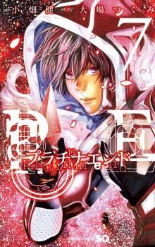 Platina End Manga
