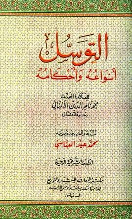 التوسل أنواعه وأحكامه لـ محمد ناصر الدين الألباني