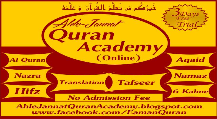 Ahle-Jannat Quran Academy