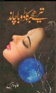 Free download Tere Hijer Ka Doba Chand novel by Abida Narjis pdf, Online reading.