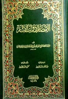 كتاب الأمصار ذوات الآثار - للإمام الذهبي pdf