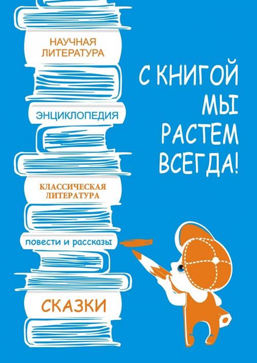 С книгой мы растем всегда!