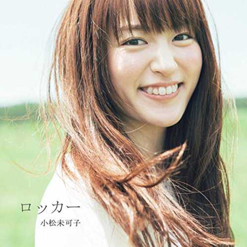 [Single] 小松未可子 – ロッカー (2015.09.24/MP3/RAR)