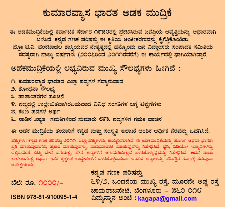 Essay custom writing newspaper in kannada language