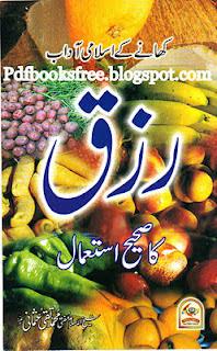 Rizq Ka Sahi Istemal By Mufti Taqi Usmani