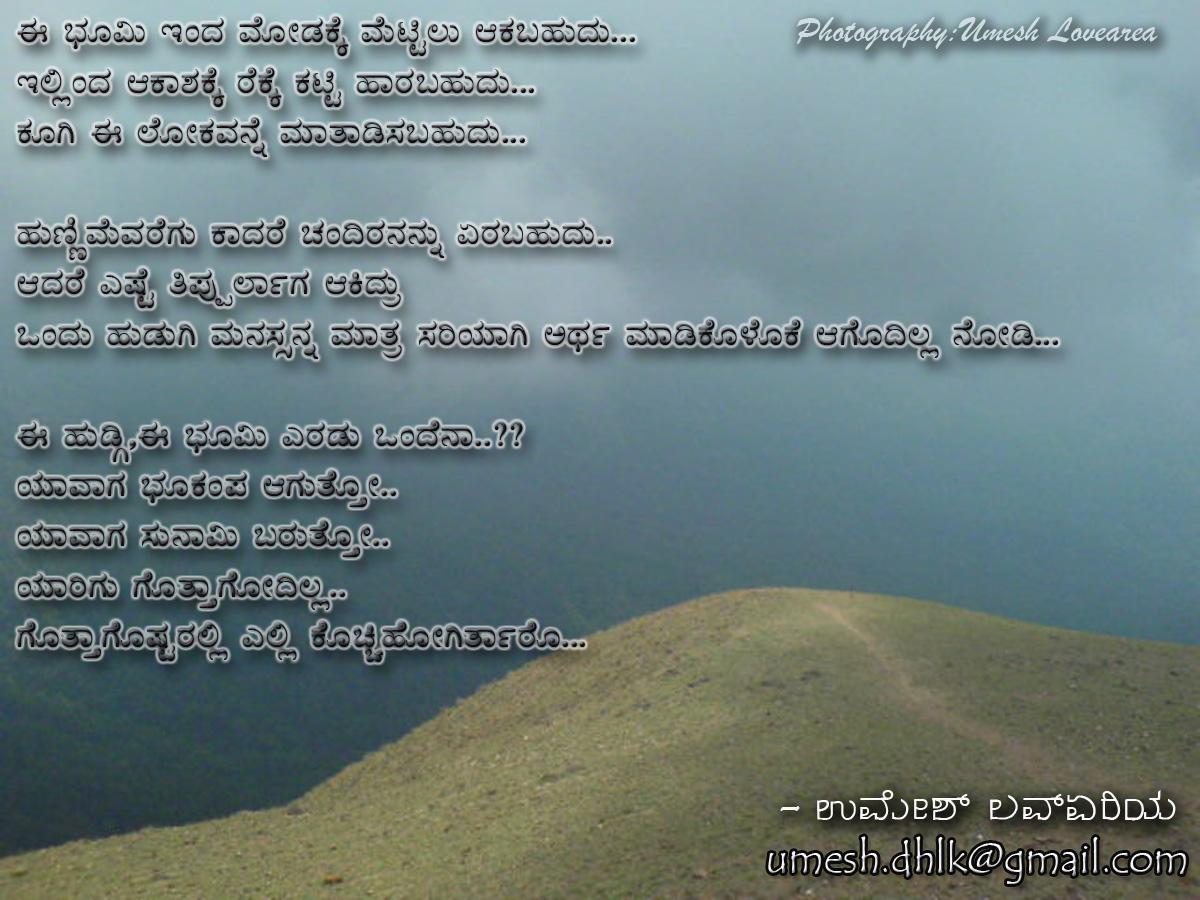 Kannada Kavanagalu: ಪ್ರೀತಿಯ ಹೂವುಗಳಿಗೆ ...