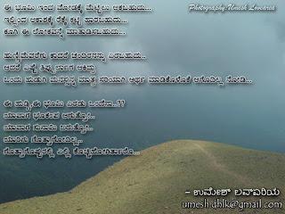 Kannada Kavana Kannada kavanagalu: