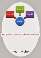 إنتفاضة إنسان السودان ضد الظلم ثوابت لن تتغير