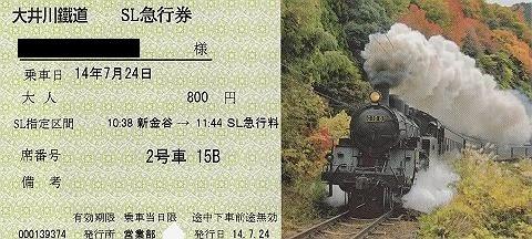 大井川鉄道 SL急行券