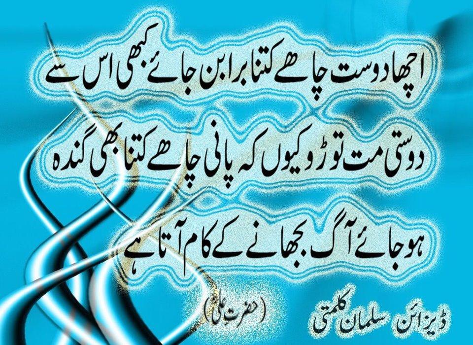 Aqwal E Zareen Hazrat Ali AS