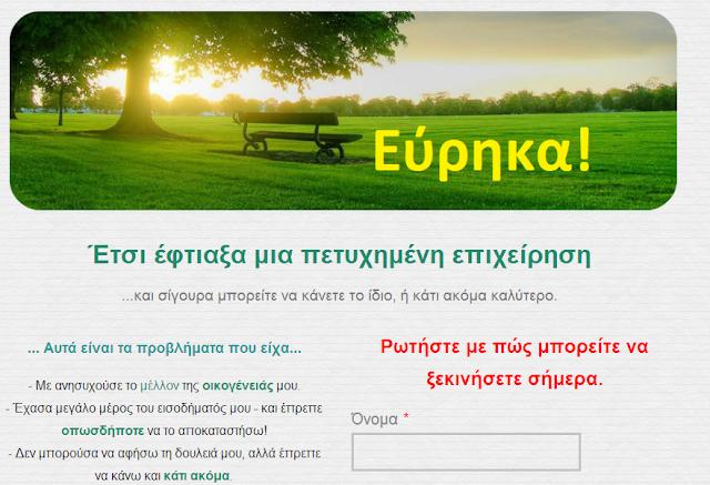 www.evrika.gr