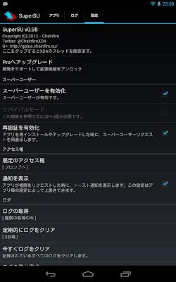 Nexus 7 (Android 4.2 JOP40C) での root 取得