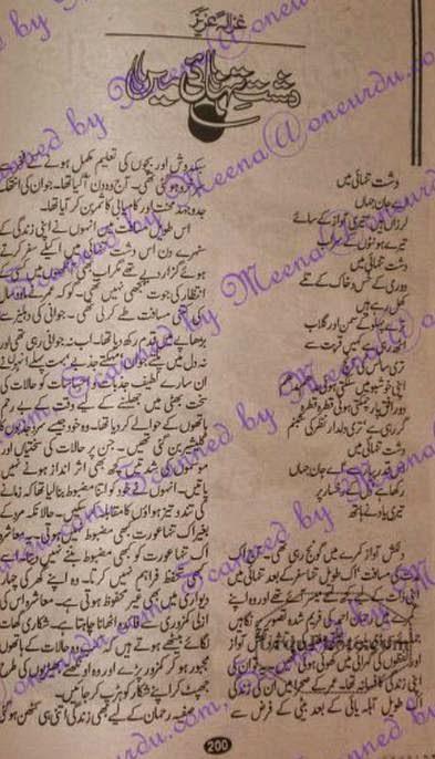 Dasht e tanhai mein by Ghazala Aziz Online Reading.