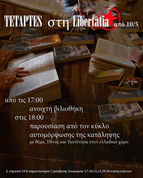 ανοιχτή βιβλιοθήκη και αυτομόρφωση