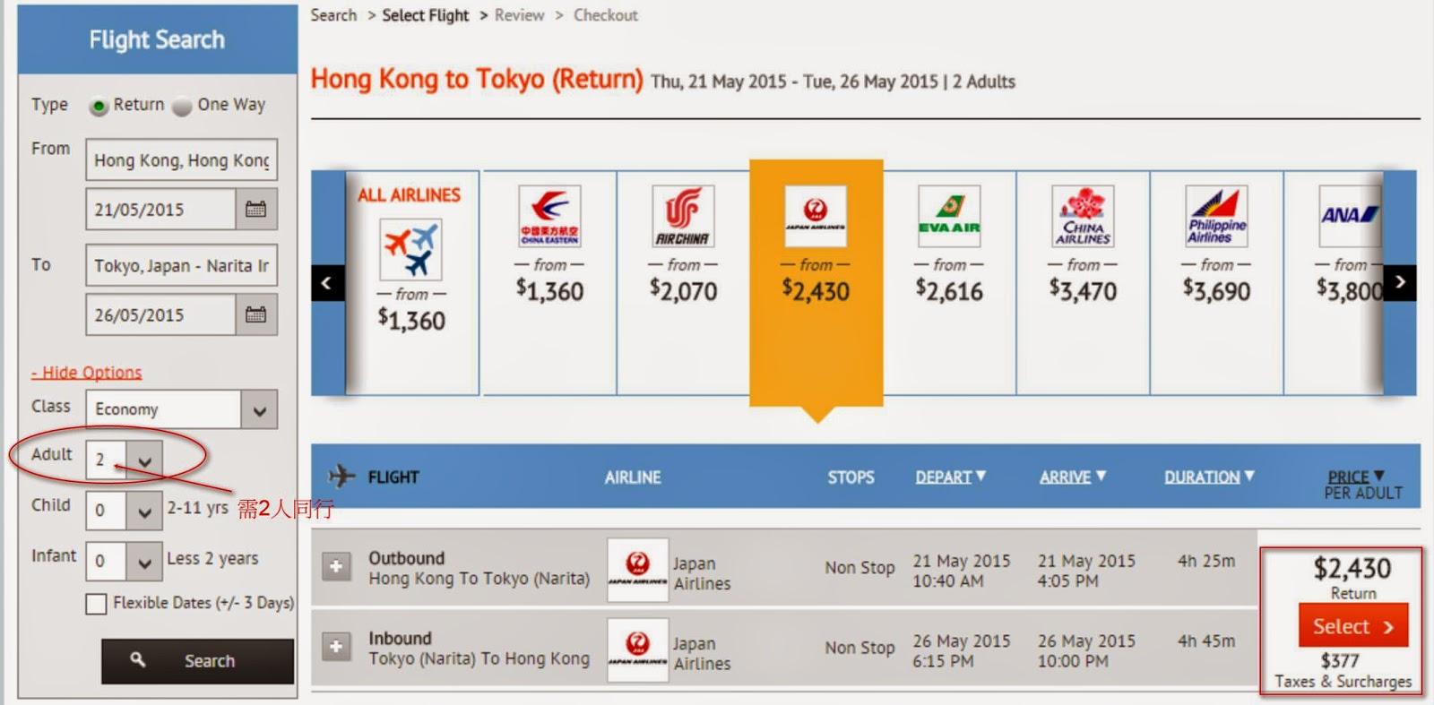 JAL 香港往來東京(成田) 2人價錢$4,860(連稅$5,614) 平均每人$2,430(連稅$2,807)