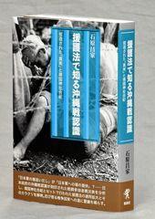 石原昌家著『援護法で知る沖縄戦認識』(凱風社、2016年)