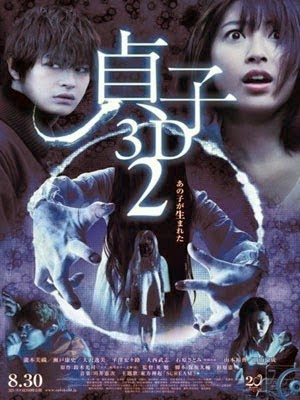 فيلم Sadako 2 3D