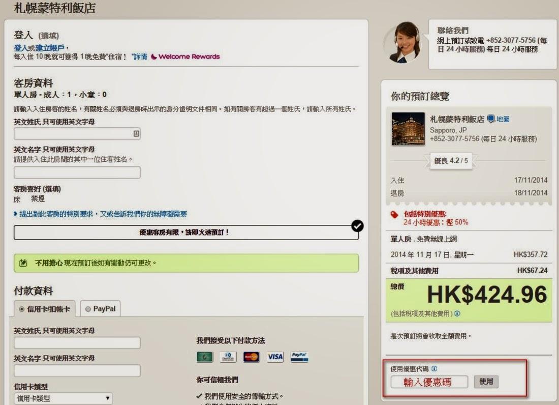 hotels.com 9折優惠碼【EM10OFF8824】