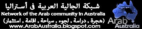 عرب أستراليا ArabAustralia