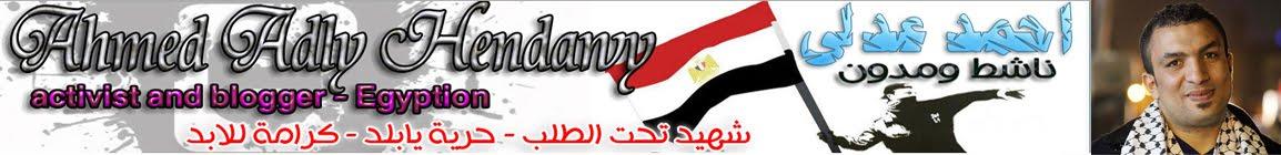 """الناشط احمد عدلى """" مكملين """""""