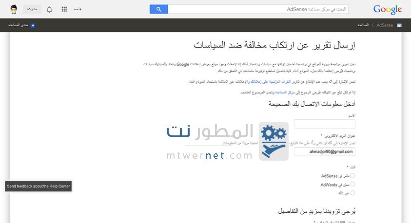 طريقة الابلاغ عن سرقة مواضيع موقعك لجوجل