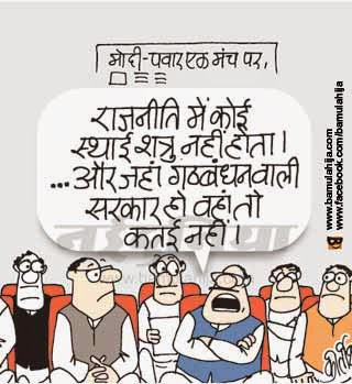 narendra modi cartoon, bjp cartoon, sharad Pawar cartoon, cartoons on politics, indian political cartoon
