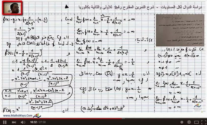 تصحيح تمرين مقترح 9 حول دراسة دالة وتمثيلها المبياني للاولى والثانية باك علوم