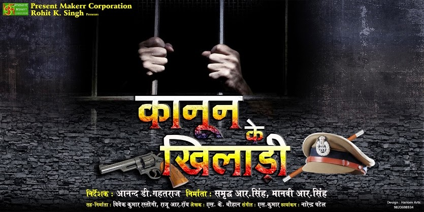 Kanoon Ke Khiladdi Bhojpuri Movie New Poster Feat Ravi Kishan, Rani Chatterjee