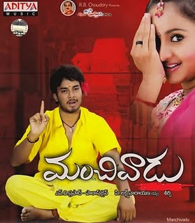 Manchivadu 2011 Telugu Movie Watch Online