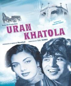 Download Old Hindi Movie Uran Khatola MP3 Songs, Download Uran Khatola Songs, Bollywood Songs