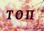 ТОП - 7