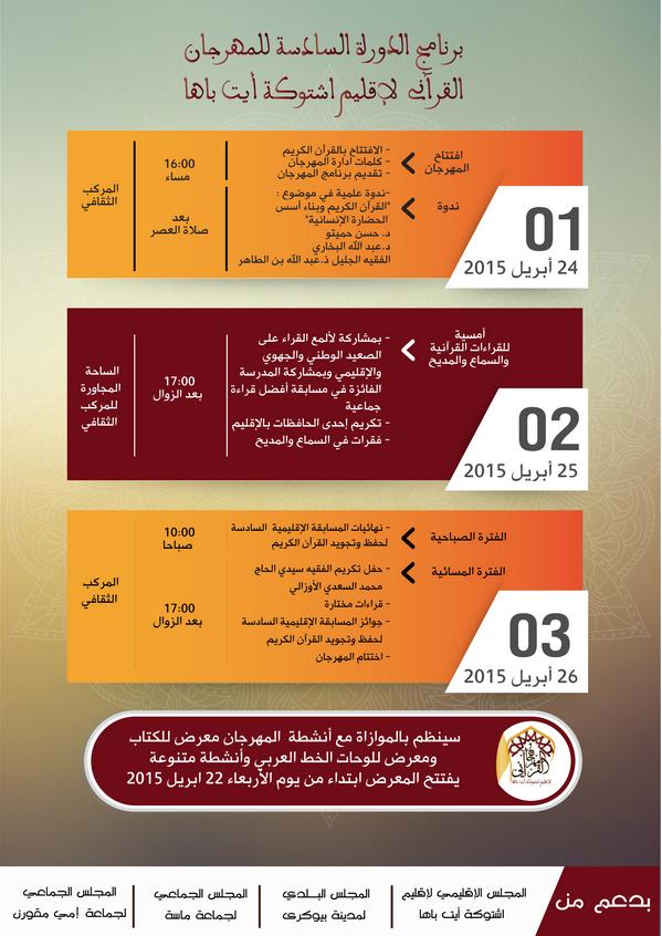 البرنامج العام للدورة السادسة من المهرجان  القرآني لإقليم اشتوكة أيت باها