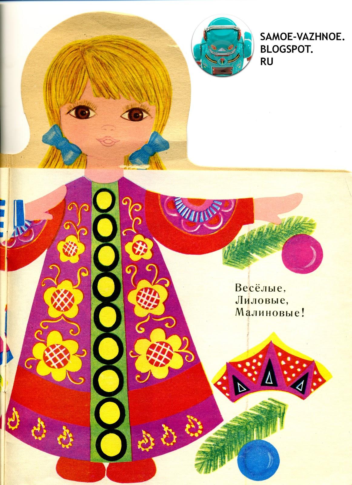 Советская детская книга две девочки блондинка брюнетка стихи одежда страницы