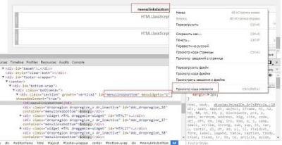 Находим по коду элемента гаджет в футере блога