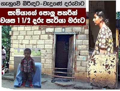 The blow missed the woman and hit the child in kandy gossip Lanka