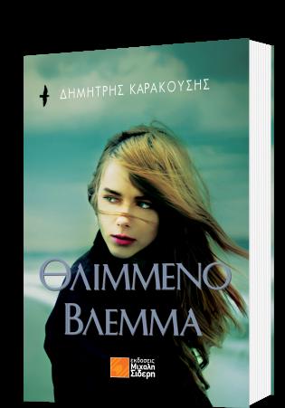 Θλιμμένο βλέμμα - Μυθιστόρημα του συγγραφέα Καρακούση Δημήτρη