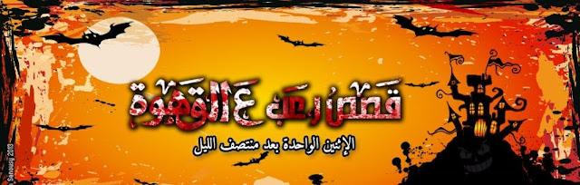 قصص رعب ع القهوة مع احمد يونس
