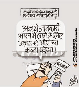 black money cartoon, cartoons on politics, indian political cartoon, swis bank cartoon
