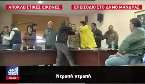 Έπεσαν γροθιές στο δημοτικό συμβούλιο της Μάνδρας -Θυμός μετά την φονική πλημμύρα [βίντεο]