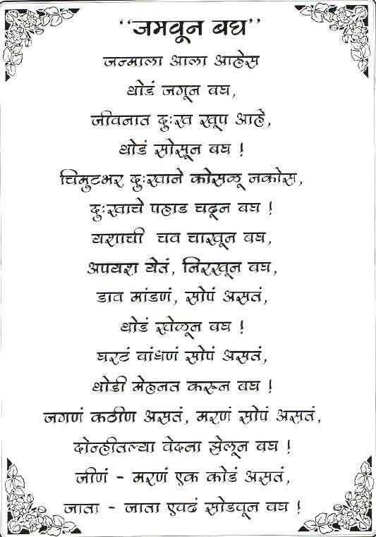Marathi Kavita, Charolya, Marathi Poems, Vidamban, Marathi