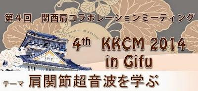 第4回KKCM