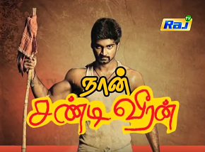 Independence Day Special Exclusive Naan Sandi Veeran | Atharvaa & Anandhi Exclusive Interview 15-08-15 Raj Tv 15th August 2015 Independence Day Special Program Raj Tv Watch Online Free Download
