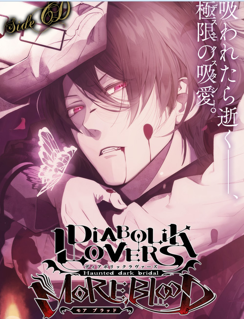 Diabolik Lovers Drama Cd Download Reiji Masterchef Uk Season 10