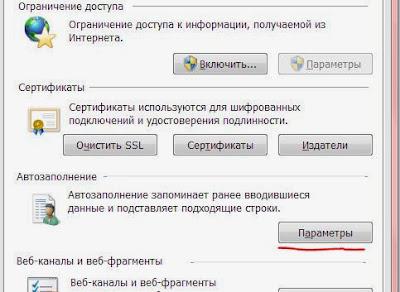 Отключение автозаполнения в IE