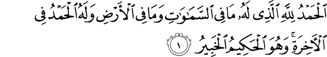 Surat Saba' Ayat 1