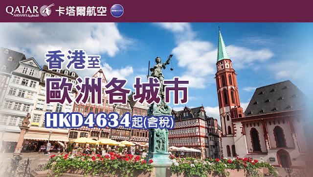 年底促銷【卡塔爾航空】歐洲航線優惠, 香港飛歐洲 HK$4,634起(連稅)!