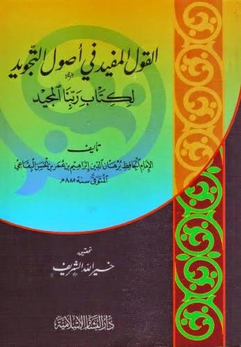 القول المفيد في أصول التجويد لكتاب ربنا المجيد - برهان الدين البقاعي
